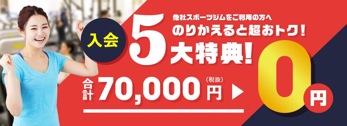 入会5大特典キャンペーン