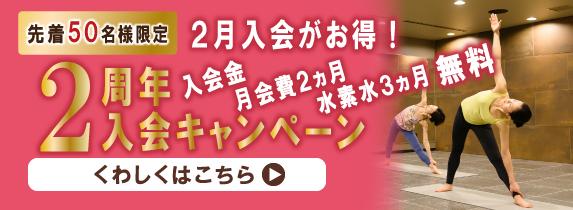 2月入会キャンペーン