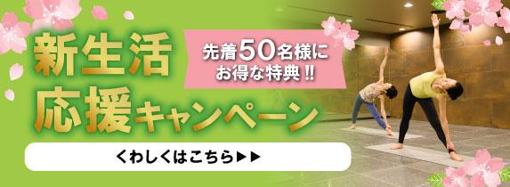 4月入会キャンペーン