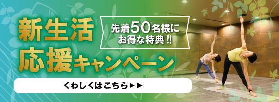 5月入会キャンペーン