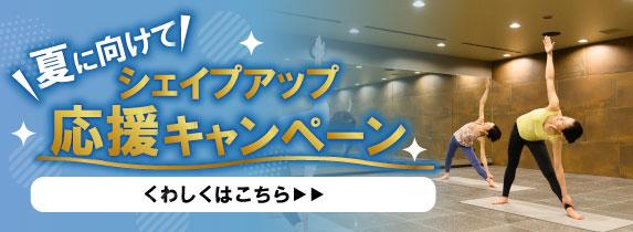 6月入会キャンペーン