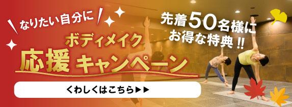 9月入会キャンペーン